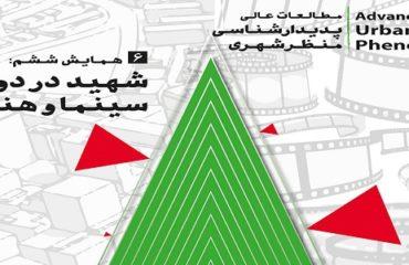 ثبتنام همایش ششم کارگاه مطالعات عالی پدیدار شناسی منظر شهری با موضوع « شهید در دو قاب: سینما و هنر شهری »