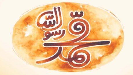 نقد و نظری بر نشانه نوشته ی فیلم سینمایی محمد رسول الله