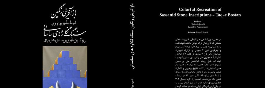 بازآفرینی رنگین سنگ نگارههای ساسانی تاق بستان