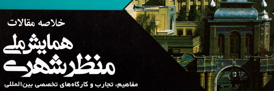 خلاصه مقالات همایش ملی منظر شهری