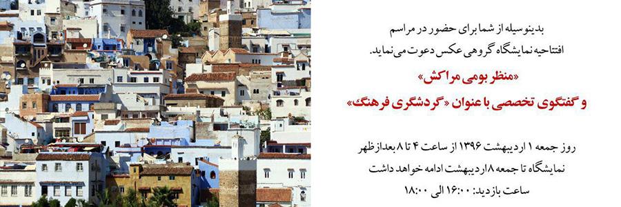 نمایشگاه گروهی عکس «منظر بومی مراکش»
