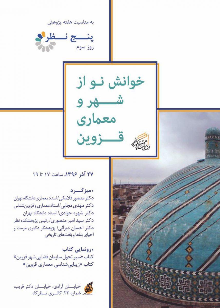 خوانش نو از شهر و معماری قزوین