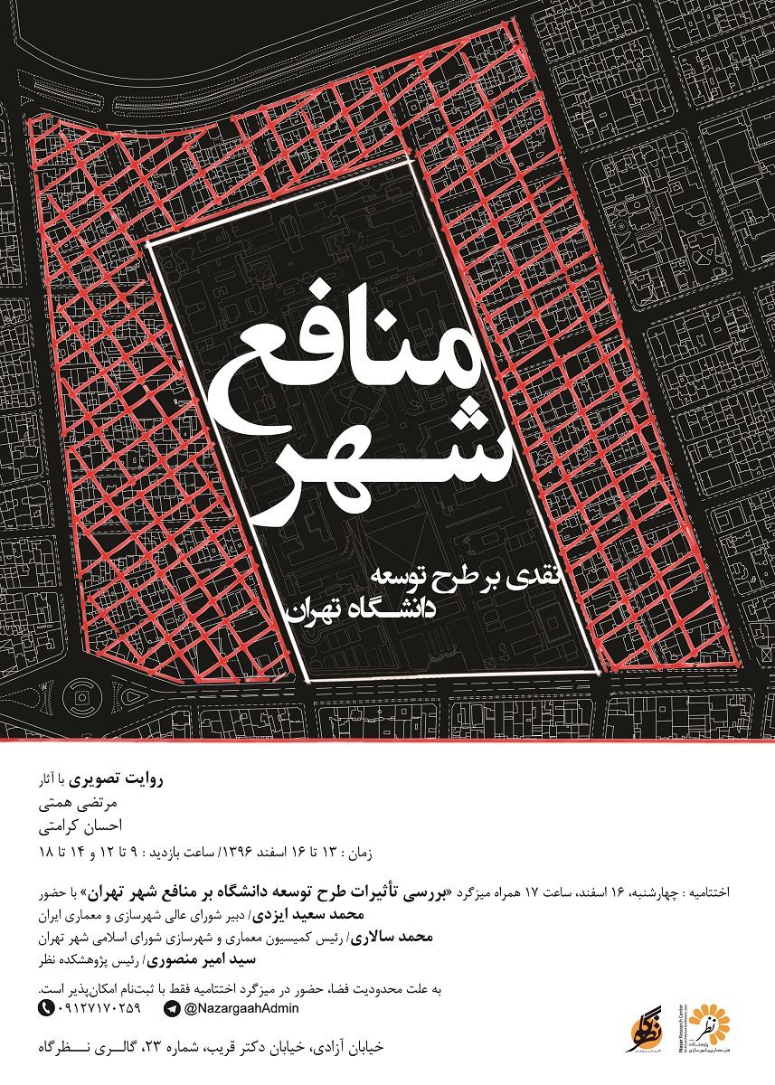 بررسی تأثیرات طرح توسعه دانشگاه بر منافع شهر تهران