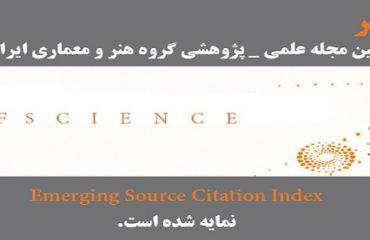 ثبت مجله علمی _ پژوهشی باغ نظر در پایگاه استنادی Web of Science