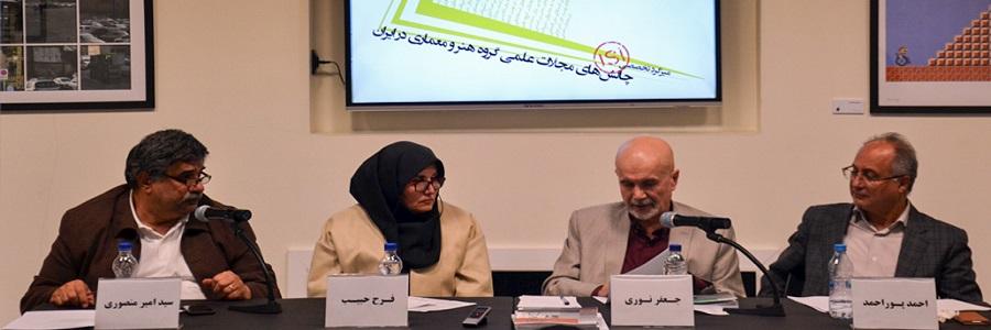 نشست تخصصی «چالشهای مجلات علمی گروه هنر و معماری در ایران»