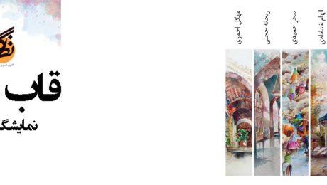 میزگرد نمایشگاه نقاشی آبرنگ و آب مرکب