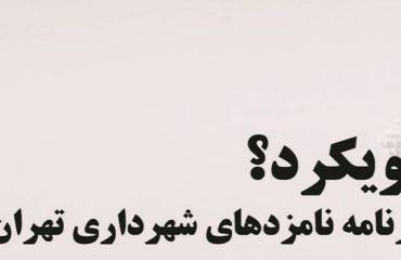 نشست بررسی برنامه نامزدهای شهرداری تهران برگزار شد