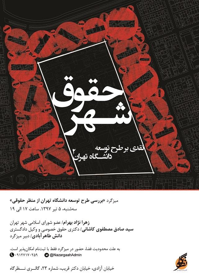 طرح توسعه دانشگاه تهران