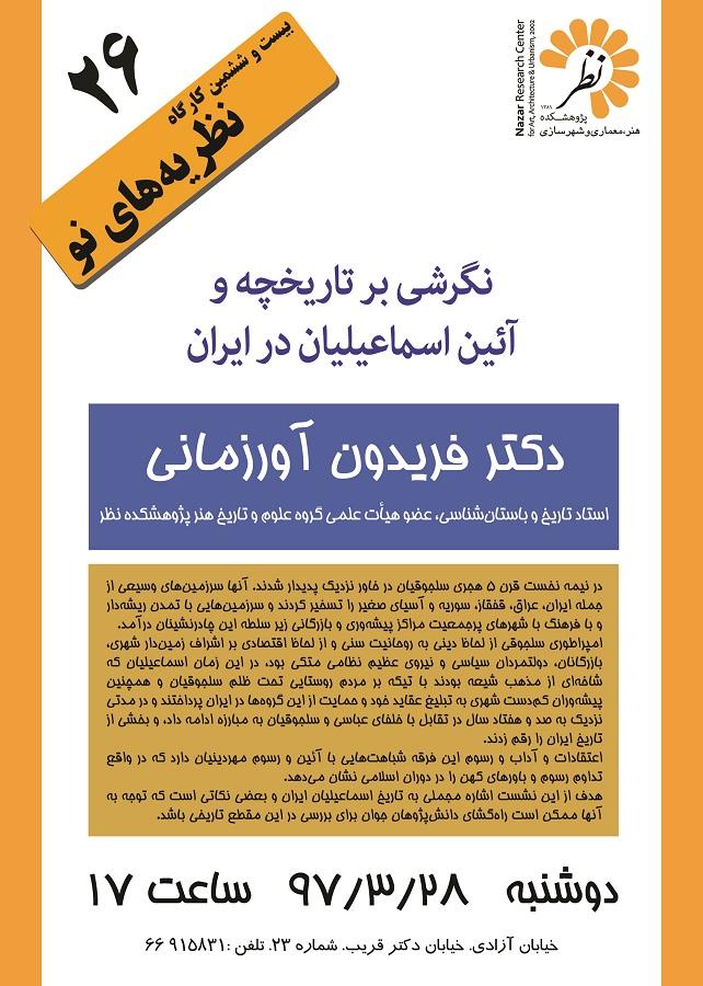"""گالری نظرگاه بیست و ششمین کارگاه نظریههای نو را با عنوان """"نگرشی بر تاریخچه و آئین اسماعیلیان در ایران"""" برگزار میکند."""