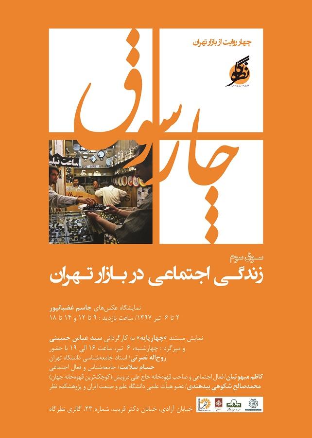 سوق سوم مجموعه نمایشگاههای «چارسوق»، از زندگی اجتماعی در بازار تهران میگوید!