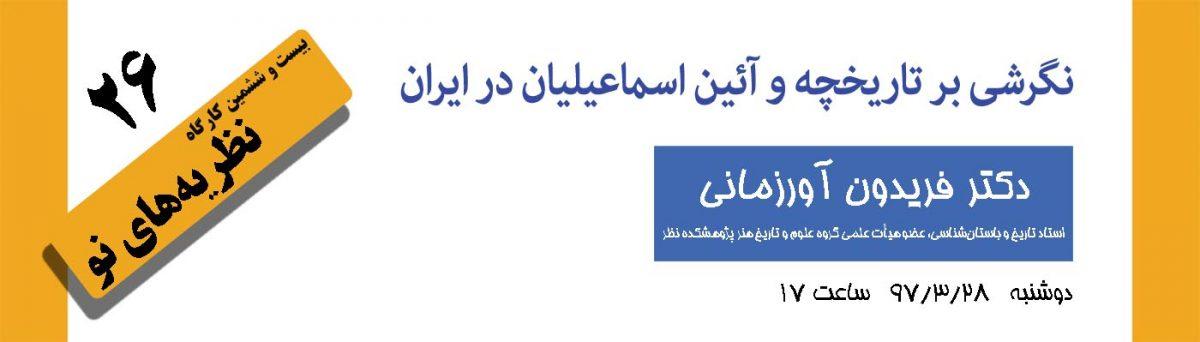 """بیست و ششمین کارگاه نظریههای نو عنوان """"نگرشی بر تاریخچه و آئین اسماعیلیان در ایران"""" برگزار شد."""