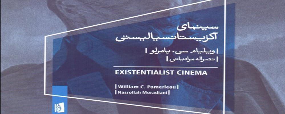 سینمایِ اگزیستانسیالیستی: جلوه ای متفاوت از ناسینما