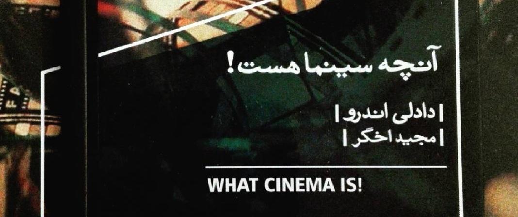 آنچه سینما هست یا نیست!