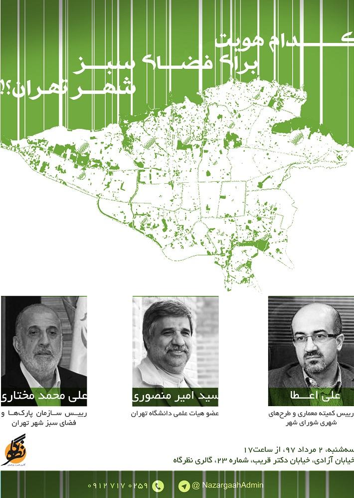 میزگرد «کدام هویت برای فضای سبز شهر تهران»