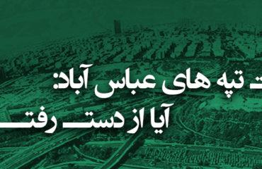کارگاه نقد تپه های عباس آباد