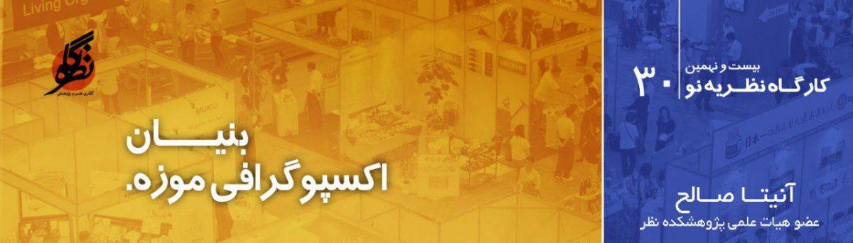 اکسپوگرافی و سنوگرافی موزه