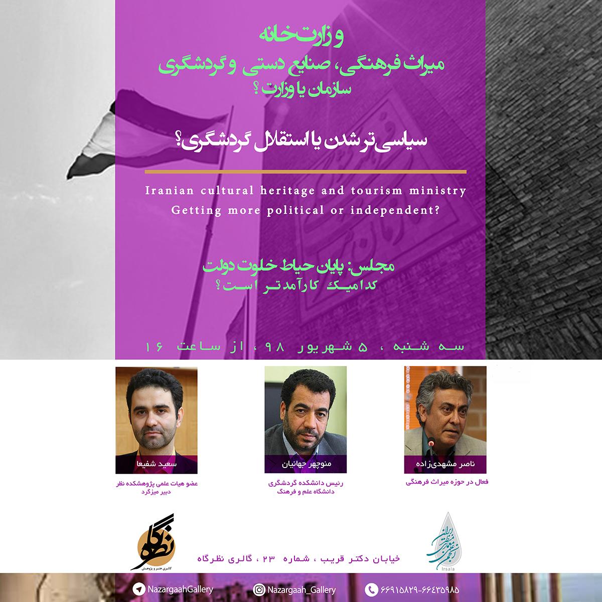 نشست وزارت میراث فرهنگی، صنایع دستی و گردشگری